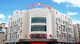 上海胎记医院-上海虹桥胎记医院