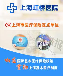 上海虹桥胎记医院-上海医保定点单位
