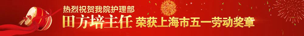 热烈祝贺上海胎记医院田方培主任荣获上海五一劳动奖章